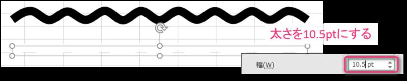 白い波線の太さを10.5ptにする