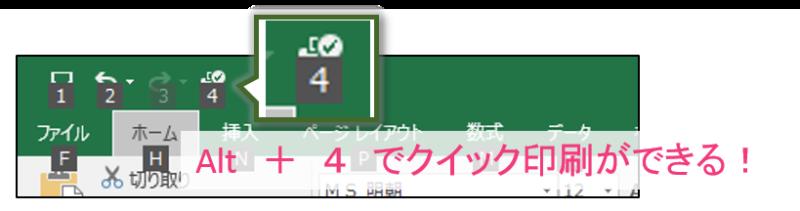 Alt+4でクイック印刷ができる
