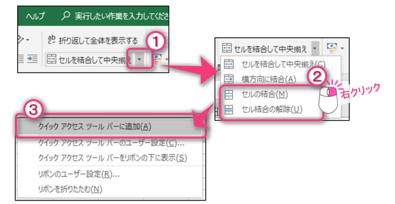 クイックアクセスツールバーにセルの結合を追加する