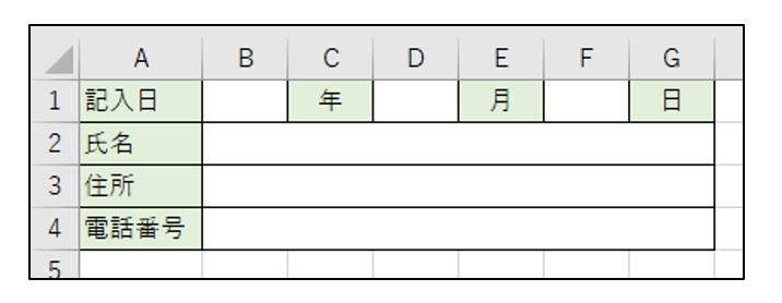 作りたい申込書の例