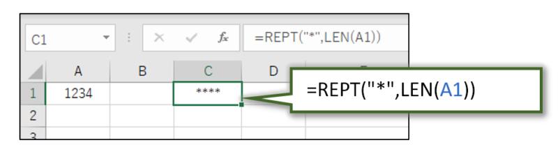 REPT関数を使ってアスタリスクを表示